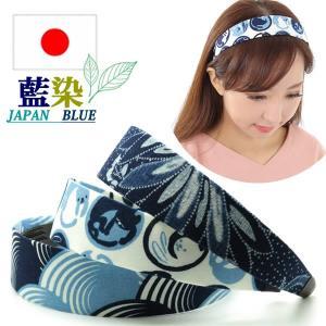 カチューシャ 藍染 布 あいぞめ 和装 浴衣 ヘアアレンジ 日本製 ジャパンブルー 幅広 ねこ ネコ 猫 ox602|wigwigrunes