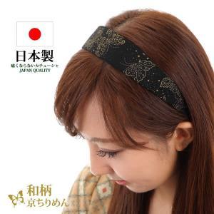 カチューシャ 和柄 京ちりめん柄 和装 浴衣 ヘアアレンジ 日本製 ちょうちょ ちりめん 着物 さくら 桜 oxina50|wigwigrunes