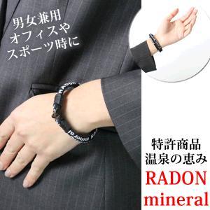 ラドン ブレス ラドンブレスレット スポーツ 温泉 オフィス 日本製 radonbracelet|wigwigrunes