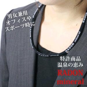 ラドン ネックレス ラドンブネックレス スポーツ 温泉 オフィス 日本製 radonnecklace|wigwigrunes