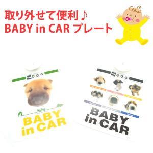 baby in car ステッカー baby in car 吸盤 車用アクセサリー セーフティメッセージ 赤ちゃん用|wigwigrunes