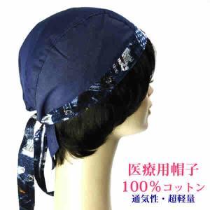 医療用帽子 キッズ 子供 女性 レディース 室内帽子 バンダナ 三角巾 人気|wigwigrunes