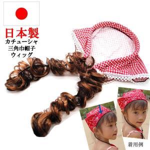 帽子 医療用 ウィッグ カチューシャ キッズ 子供 三角巾 ぼうし バンダナ sankuru1|wigwigrunes