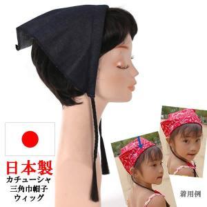 ウィッグ 医療用 帽子 かつら カチューシャ キッズ 子供 三角巾 ぼうし sanmitsu11|wigwigrunes