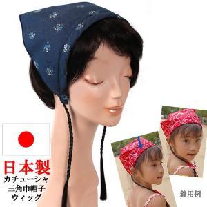 ウィッグ 医療用 帽子 かつら カチューシャ キッズ 子供 三角巾 ぼうし sanmitsu12|wigwigrunes