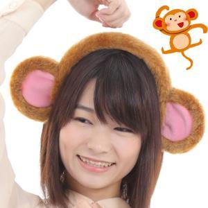 さる かぶりもの 申 おさる カチューシャ 年賀状 申年 猿 動物カチューシャ みみ 節分 monkey-large|wigwigrunes