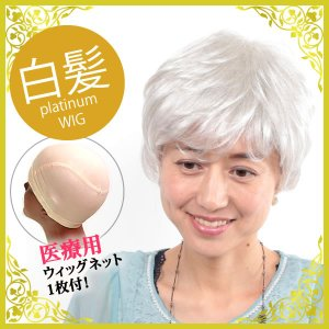 ウィッグ 医療用 しらが 白髪 ショート フルウィッグ かつら カール tm5-sensitiveset|wigwigrunes