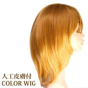 ウィッグ 金髪 オレンジゴールド セミロング 送料無料 ロング フルウィッグ ボブ   tm6color|wigwigrunes