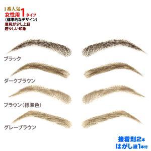 まゆげ かつら 医療用つけまゆげ 眉毛 女性用 まゆ毛 特許 1type|wigwigrunes