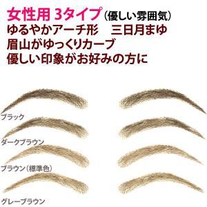 まゆげ かつら 医療用 つけまゆげ まゆ毛 眉毛 女性用 特許取得済 3type|wigwigrunes