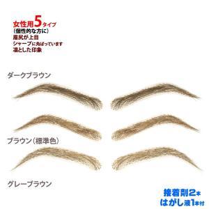 まゆげ かつら 医療用つけまゆげ 眉毛 特許取得済 まゆ毛 女性用 5type|wigwigrunes