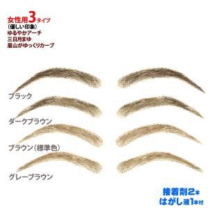 まゆげ かつら 医療用 つけまゆげ まゆ毛 眉毛 女性用 特許取得済 3type wigwigrunes