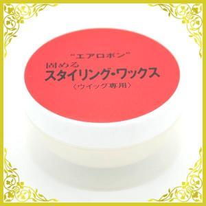 ウィッグ専用スタイリングワックス エアロボン wax|wigwigrunes