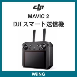 DJIスマート送信機は、Mavic 2やOcuSync 2.0を搭載する他の機体と接続して、屋外での...