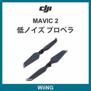 Mavic 2 の次世代プロペラには、刷新された空気力学的設計が採用され、より静かで高効率な長時間飛...