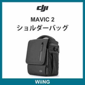 Mavic 2 の多目的ショルダーバッグは、Mavic 2 用に特別設計されています。 このバッグに...