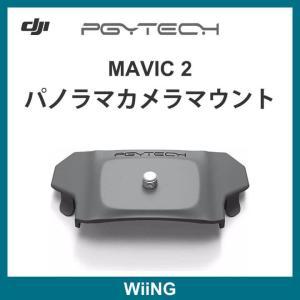 Mavic 2 - パノラマカメラマウント
