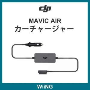 Mavic Air - カーチャージャー