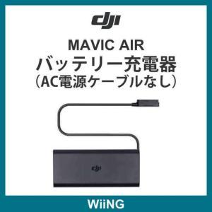 Mavic Air - バッテリー充電器(AC電源ケーブルなし)