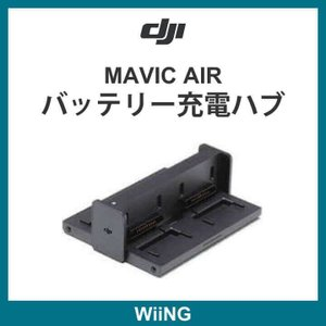 Mavic Air - バッテリー充電ハブ