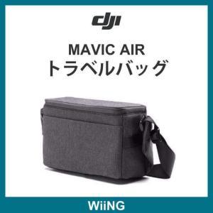 Mavic Air - トラベルバッグ