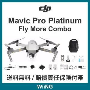Mavic Pro Platinum Fly More コンボ - DJI マビック プロ プラチナム ドローン【賠償責任保険付き】初期設定サポート付き プレゼント付き