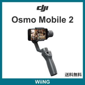 Osmo Mobile 2 は、どこでもすぐに撮影できます。 被写体を選ぶだけでアクティブトラックが...