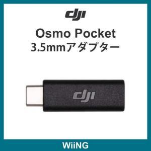 Osmo Pocket 3.5mmアダプター(DJI オズモ ポケット)