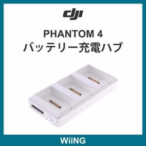 Phantom 4 - バッテリー充電ハブ