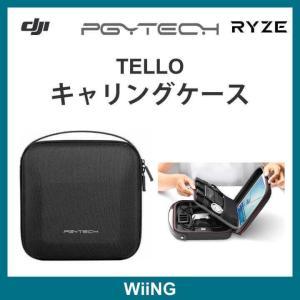 Tello - キャリングケース