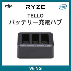 Tello - バッテリー充電ハブ