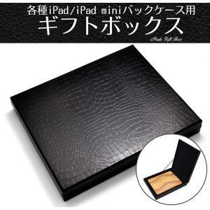 各種iPadバックケース用ギフトボックス|wil-mart
