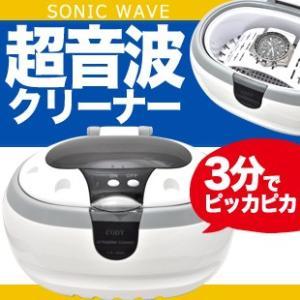 超音波洗浄器 ソニックウェーブ