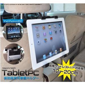 iPad&タブレットPC用後部座席用車載ホルダー|wil-mart