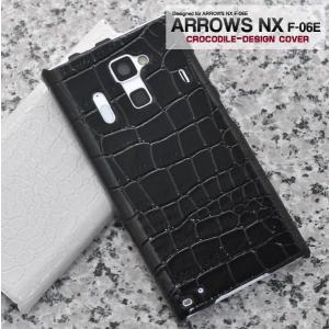 ARROWS NX(アローズNX) F-06E用クロコダイルレザーデザインケース wil-mart