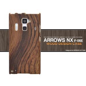 ARROWS NX(アローズNX) F-06E用ウッドデザインケース wil-mart