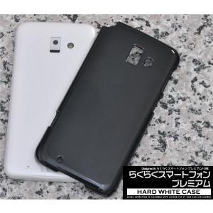 富士通 らくらくスマートフォン プレミアム F-09E用ハードブラックケース|wil-mart