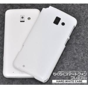富士通 らくらくスマートフォン プレミアム F-09E用ハードホワイトケース|wil-mart