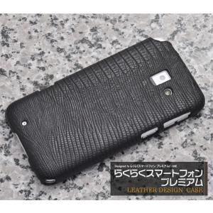 富士通 らくらくスマートフォン プレミアム F-09E用レザーデザインケース|wil-mart