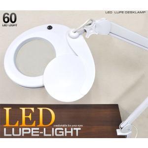 LED60灯ルーペ付きLEDデスクライト