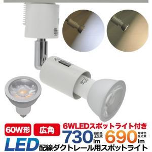 配線ダクトレール用 スポットライト LED電球セット 680lm広角タイプ wil-mart