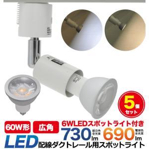 【5個セット】配線ダクトレール用 スポットライト LED電球セット 680lm広角タイプ wil-mart