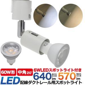 配線ダクトレール用 スポットライト LED電球セット 490lm中角タイプ wil-mart
