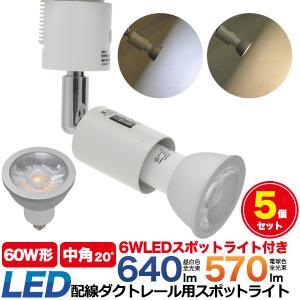【5個セット】配線ダクトレール用 スポットライト LED電球セット 490lm中角タイプ wil-mart