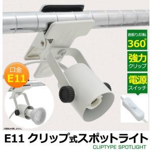 E11 クリップ式スポットライト AC100V 電球なし wil-mart