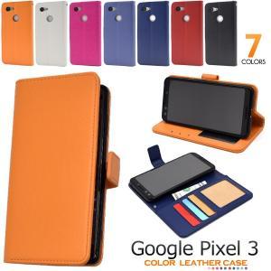 送料無料 Google Pixel 3/Pixel 3a専用  カラーレザー手帳型ケース ピクセル3|wil-mart