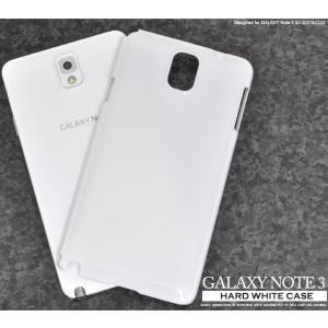 GALAXY Note 3(ギャラクシーノート3) SC-01F/SCL22用ハードホワイトケース|wil-mart