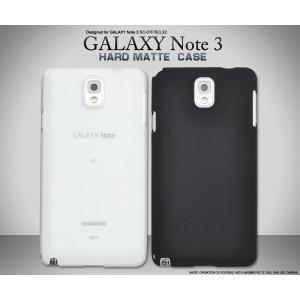 GALAXY Note 3(ギャラクシーノート3) SC-01F/SCL22用ハードマットケース|wil-mart