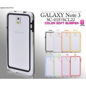 GALAXY Note 3(ギャラクシーノート3) SC-01F/SCL22用カラーバンパーケース|wil-mart
