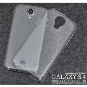 GALAXY  S4(ギャラクシー S4) SC-04E用 ハードクリアケース wil-mart